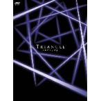 トライアングル DVD−BOX