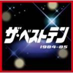 オムニバス/ザ・ベストテン 1984-85