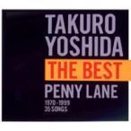吉田拓郎/吉田拓郎 THE BEST PENNY LANE