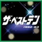 オムニバス/ザ・ベストテン 1982-1983
