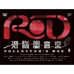 RD 潜脳調査室 COLLECTOR'S BOX(4)