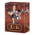 王と私 第二章 前編 DVD−BOX