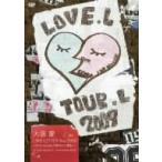 大塚愛/大塚愛 LOVE LETTER Tour 2009〜チャンネル消して愛ちゃん寝る