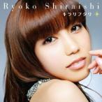 白石涼子/キラリフタリ(初回限定盤)(DVD付)