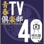 オムニバス/青春TV倶楽部40<時代劇スペシャル>