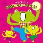 CDツイン 親子で楽しもう♪テレビアニメ・ヒーローのうた!
