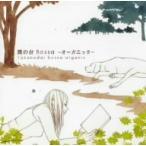 Yahoo!イーベストCD・DVD館オムニバス/オーガニック〜鷹の台bossa〜