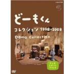どーもくん コレクション 1998−2008〜TVスポット10年分〜
