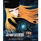 さよなら銀河鉄道999−アンドロメダ終着駅−(Blu−ray Disc)