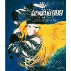 銀河鉄道999 エターナル・ファンタジー(Blu−ray Disc)