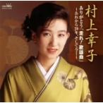 オムニバス/村上幸子 ありがとう「走れ!歌謡曲」〜あれから20年、そして今・・・〜