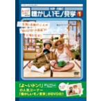 矢野・兵動/よ〜いドン!presents 矢野・兵動の懐かしいモノ見学1