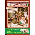 矢野・兵動/よ〜いドン!presents 矢野・兵動の懐かしいモノ見学2