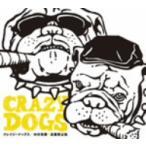 クレイジー・ドッグス/クレイジードッグス