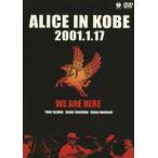ALICE IN KOBE 2001.1.17  DVD