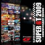 オムニバス/スーパーユーロビート・プレゼンツ・SUPER GT−アニヴァーサリー・ラ