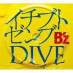B'z/イチブトゼンブ/DIVE