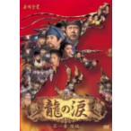 龍の涙 第一章 後編 DVD−BOX