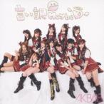 AKB48/言い訳Maybe(通常盤)(DVD付)