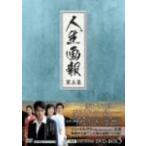 人生画報 DVD−BOX5