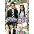 黄金の新婦 DVD-BOX6