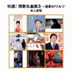 オムニバス/GOOD PRICEシリーズ 特選!演歌名曲集3〜星影のワルツ 本人歌唱