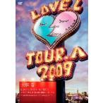 大塚愛/大塚愛 LOVE LETTER Tour 2009〜ライト照らして、愛と夢と感動