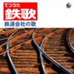 鉄歌〜鉄道会社 社歌・応援歌集