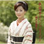 長山洋子/長山洋子スペシャルベスト 瀬戸の晩夏