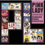 ピンク・レディー/ゴールデン☆ベスト ピンク・レディー〜コンプリート・シングル・コレクション