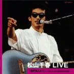 松山千春/松山千春 LIVE「時代(とき)をこえて」〜1981.6 東京・日比谷野外音楽堂