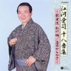 江河愛司/江河愛司十八番集〜歌舞伎松竹梅/恋のからかさ〜