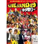 /YOSHIMOTO PRESENTS LIVE STAND 09〜ネタ祭り〜史上最大のお笑い夏フェスベストセレクション