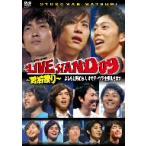 /YOSHIMOTO PRESENTS LIVE STAND 09〜男前祭り〜よしもと男前芸人 オモテ・ウラ全部見せます