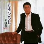 五木ひろし/五木ひろし全曲集2010