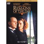 イーベストCD・DVD館で買える「日の名残り コレクターズ・エディション」の画像です。価格は993円になります。