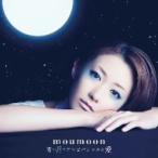 moumoon/青い月とアンビバレンスな愛(DVD付)