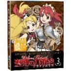 聖剣の刀鍛冶 Vol.3(Blu-ray Disc)