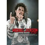 マイケル・ジャクソン/マイケル・ジャクソン:ザ・レガシー マイケルの遺産〜栄光と苦悩の軌跡を追う〜