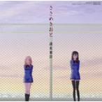 TV東京系アニメーション「ささめきこと」オリジナルサウンドトラック ささめきおと