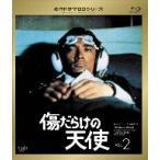 傷だらけの天使 Vol.2 Blu-ray Disc