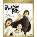 飛び出せ!青春 Vol.1(Blu-ray Disc)
