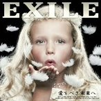 EXILE/愛すべき未来へ(X'mas Album付初回限定