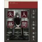青い文学シリーズ 人間失格 第1巻(Blu-ray Disc)