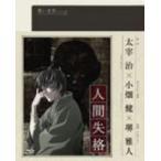 青い文学シリーズ 人間失格 第2巻(Blu-ray Disc)
