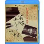 名作ドラマBDシリーズ 前略おふくろ様 Vol.2(Blu−ray Disc)