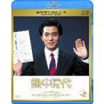 名作ドラマBDシリーズ 熱中時代 Vol.2(Blu−ray Disc)