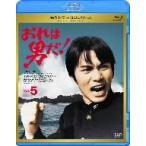 名作ドラマBDシリーズ おれは男だ! Vol.5(Blu-ray Disc)