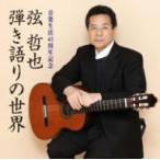音楽生活45周年記念 弦哲也 弾き語りの世界