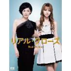 リアル・クローズ DVD−BOX